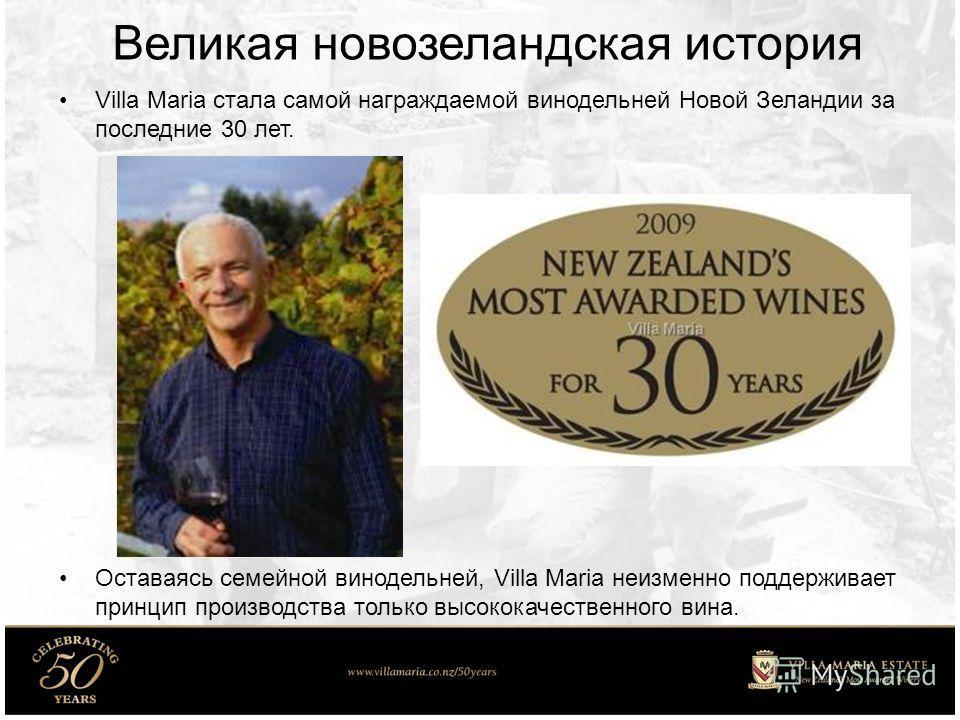 Великая новозеландская история Villa Maria стала самой награждаемой винодельней Новой Зеландии за последние 30 лет. Оставаясь семейной винодельней, Villa Maria неизменно поддерживает принцип производства только высококачественного вина.