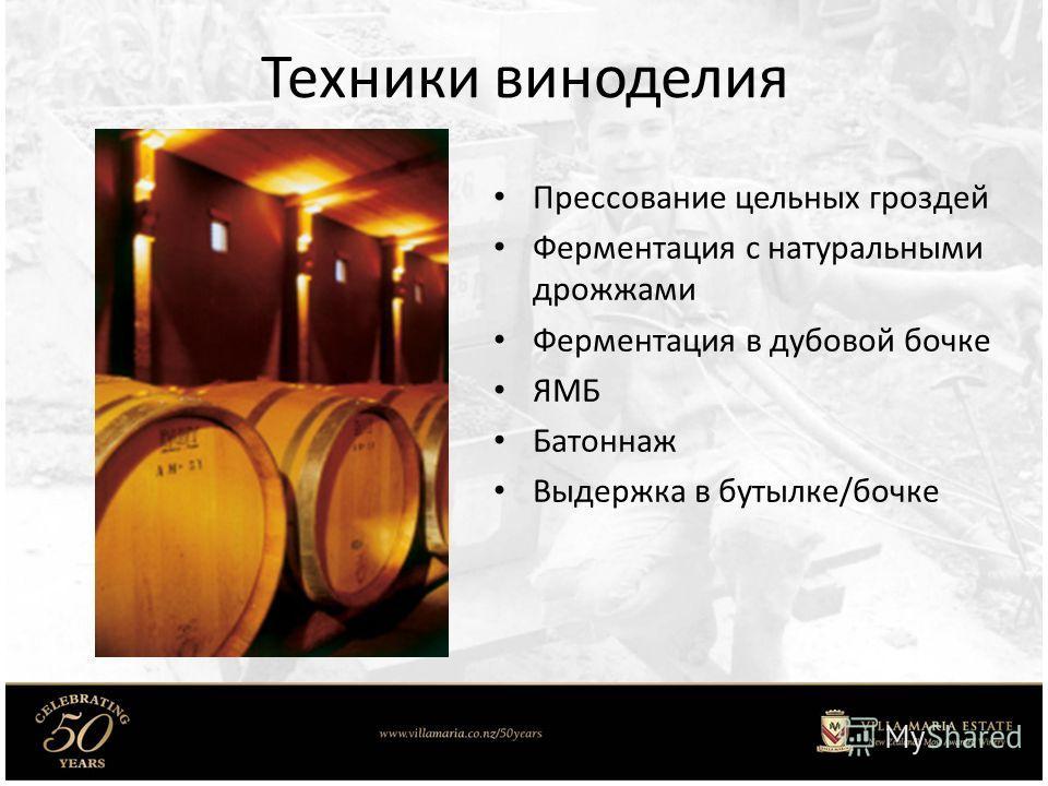 Техники виноделия Прессование цельных гроздей Ферментация с натуральными дрожжами Ферментация в дубовой бочке ЯМБ Батоннаж Выдержка в бутылке/бочке