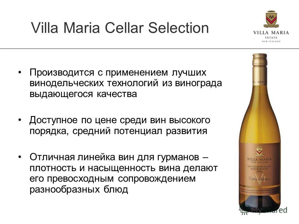 Villa Maria Cellar Selection Производится с применением лучших винодельческих технологий из винограда выдающегося качества Доступное по цене среди вин высокого порядка, средний потенциал развития Отличная линейка вин для гурманов – плотность и насыще