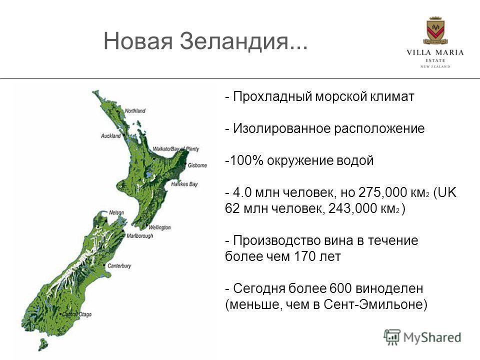 - Прохладный морской климат - Изолированное расположение -100% окружение водой - 4.0 млн человек, но 275,000 км 2 (UK 62 млн человек, 243,000 км 2 ) - Производство вина в течение более чем 170 лет - Сегодня более 600 виноделен (меньше, чем в Сент-Эми