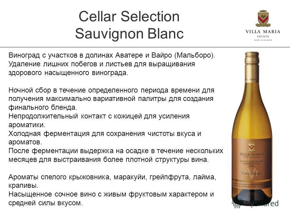 Cellar Selection Sauvignon Blanc Виноград с участков в долинах Аватере и Вайро (Мальборо). Удаление лишних побегов и листьев для выращивания здорового насыщенного винограда. Ночной сбор в течение определенного периода времени для получения максимальн