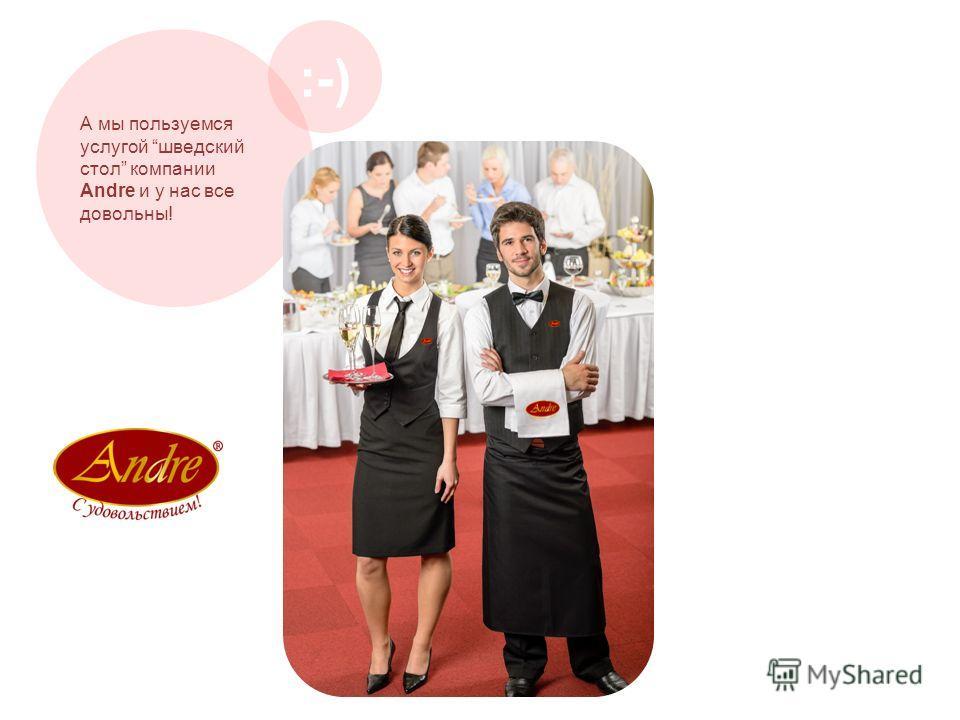 :-) А мы пользуемся услугой шведский стол компании Andre и у нас все довольны!