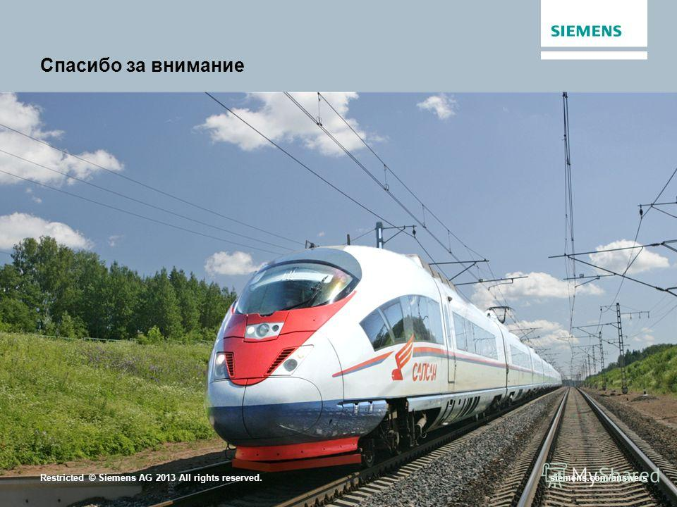 October 2013 Restricted © Siemens AG 2013. All rights reserved. Page 8Infrastructure & Cities Sector, Rail Systems Division Спасибо за внимание siemens.com/answersRestricted © Siemens AG 2013 All rights reserved.