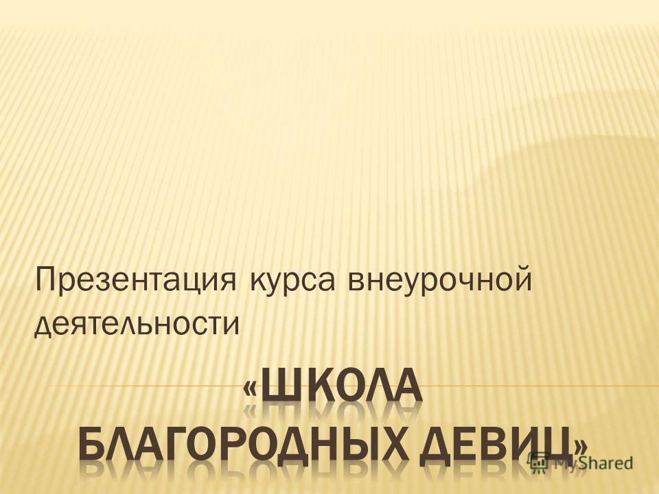 Презентация курса внеурочной деятельности