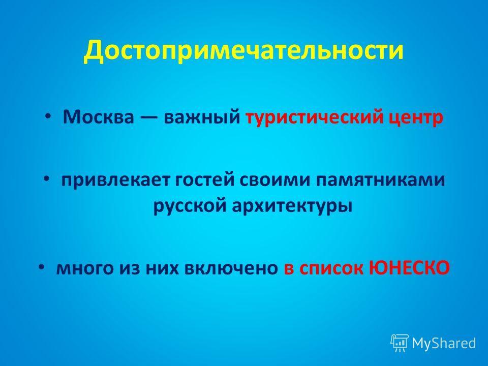 Достопримечательности Москва важный туристический центр привлекает гостей своими памятниками русской архитектуры много из них включено в список ЮНЕСКО
