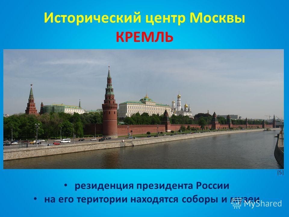 Исторический центр Москвы КРЕМЛЬ резиденция президента России на его территории находятся соборы и музеи [5]