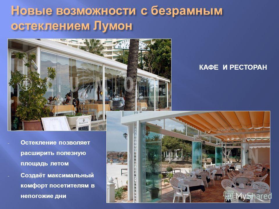 КАФЕ И РЕСТОРАН - Остекление позволяет расширить полезную площадь летом - Создаёт максимальный комфорт посетителям в непогожие дни