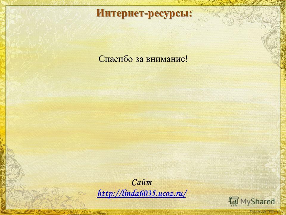 FokinaLida.75@mail.ru Спасибо за внимание!Интернет-ресурсы: Сайт http://linda6035.ucoz.ru/ http://linda6035.ucoz.ru/