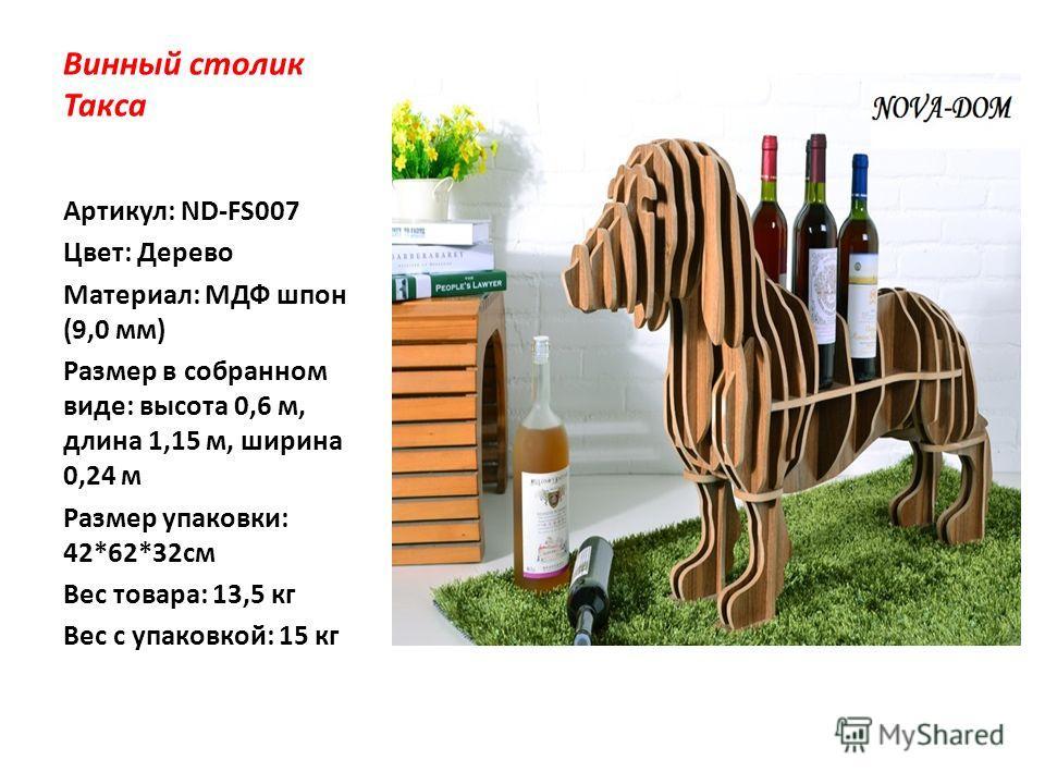 Винный столик Такса Артикул: ND-FS007 Цвет: Дерево Материал: МДФ шпон (9,0 мм) Размер в собранном виде: высота 0,6 м, длина 1,15 м, ширина 0,24 м Размер упаковки: 42*62*32 см Вес товара: 13,5 кг Вес с упаковкой: 15 кг