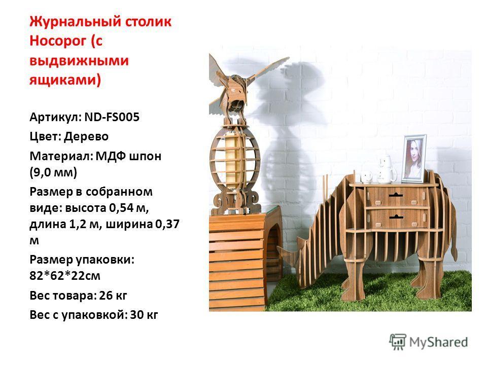 Журнальный столик Носорог (с выдвижными ящиками) Артикул: ND-FS005 Цвет: Дерево Материал: МДФ шпон (9,0 мм) Размер в собранном виде: высота 0,54 м, длина 1,2 м, ширина 0,37 м Размер упаковки: 82*62*22 см Вес товара: 26 кг Вес с упаковкой: 30 кг