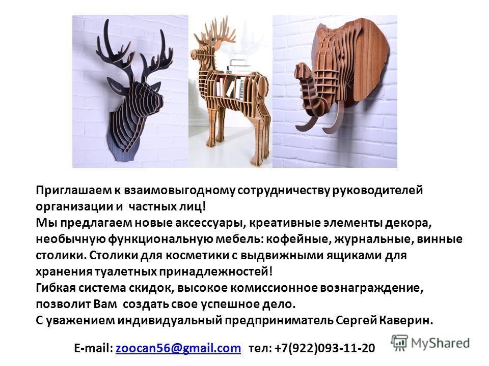 E-mail: zoocan56@gmail.com тел: +7(922)093-11-20zoocan56@gmail.com Приглашаем к взаимовыгодному сотрудничеству руководителей организации и частных лиц! Мы предлагаем новые аксессуары, креативные элементы декора, необычную функциональную мебель: кофей
