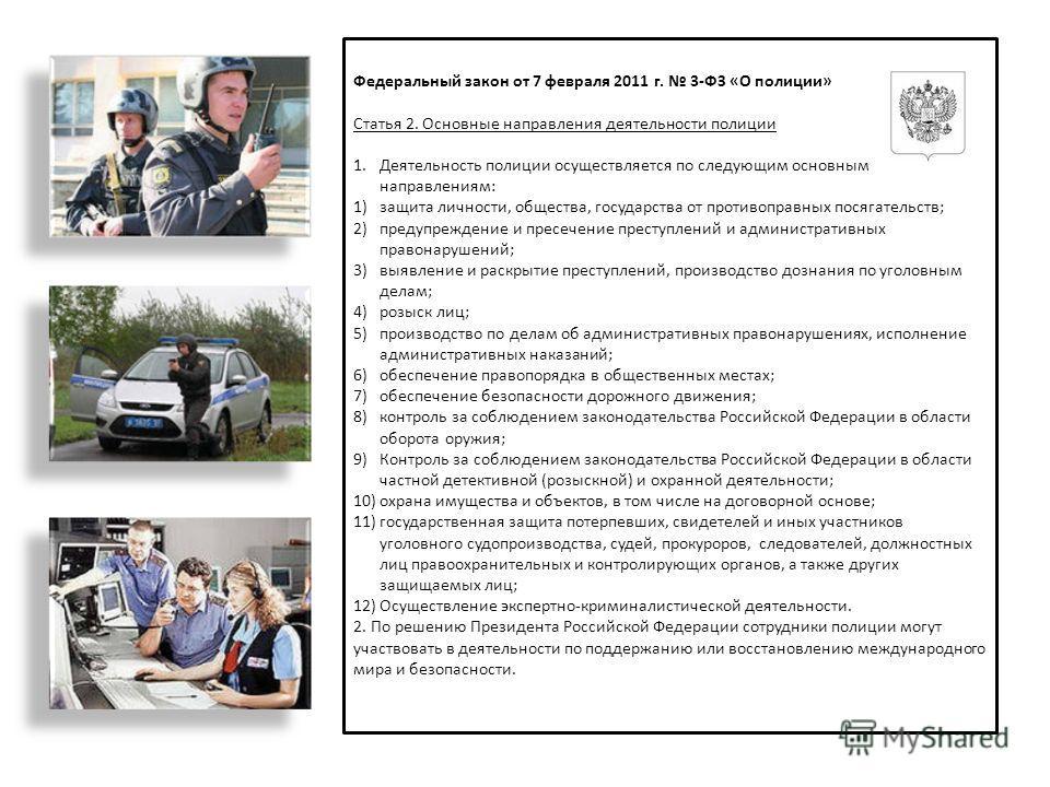 Федеральный закон от 7 февраля 2011 г. 3-ФЗ «О полиции» Статья 2. Основные направления деятельности полиции 1. Деятельность полиции осуществляется по следующим основным направлениям: 1)защита личности, общества, государства от противоправных посягате
