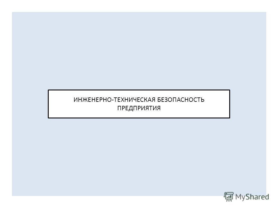 ИНЖЕНЕРНО-ТЕХНИЧЕСКАЯ БЕЗОПАСНОСТЬ ПРЕДПРИЯТИЯ