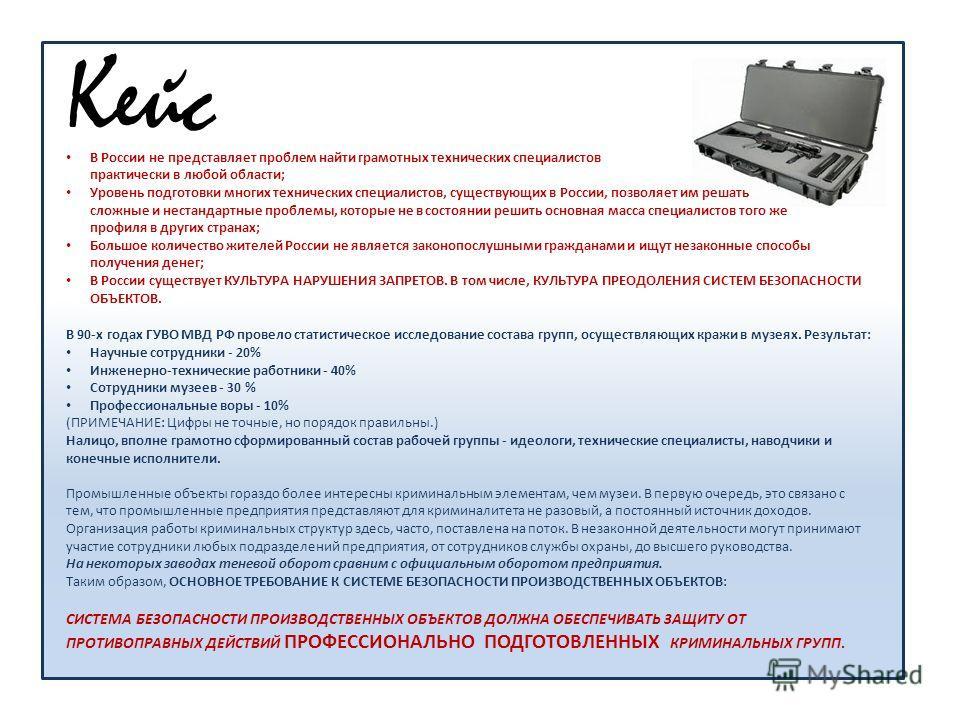 Кейс В России не представляет проблем найти грамотных технических специалистов практически в любой области; Уровень подготовки многих технических специалистов, существующих в России, позволяет им решать сложные и нестандартные проблемы, которые не в