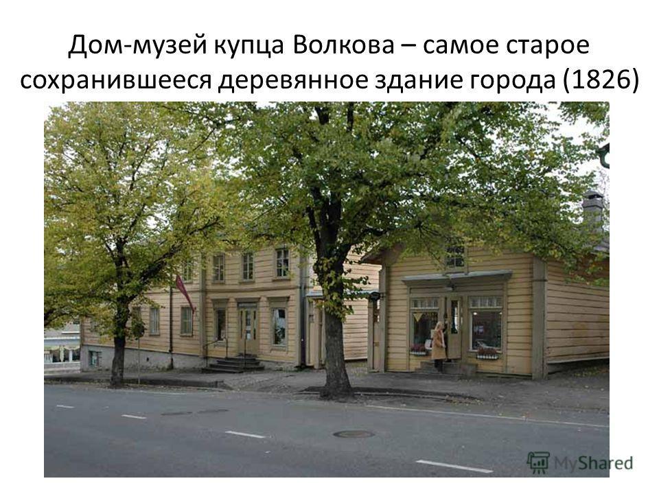 Дом-музей купца Волкова – самое старое сохранившееся деревянное здание города (1826)