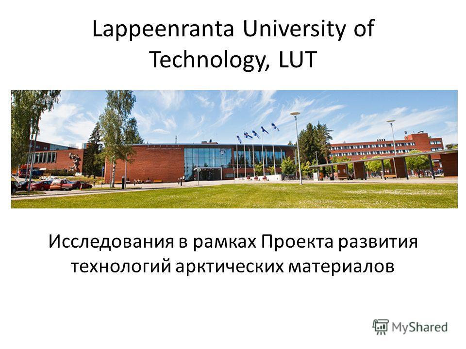 Lappeenranta University of Technology, LUT Исследования в рамках Проекта развития технологий арктических материалов