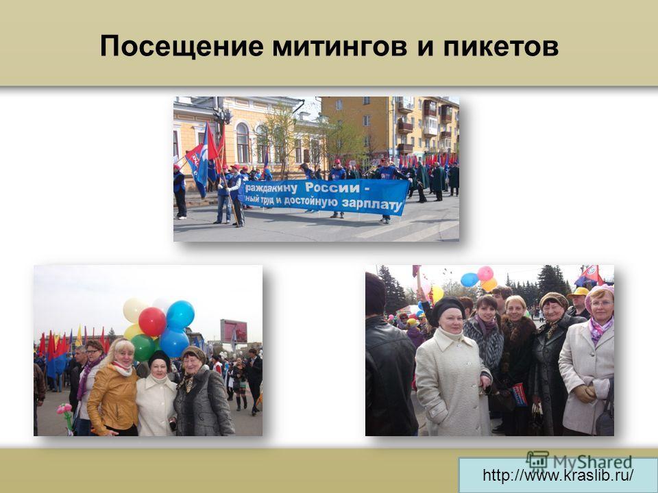 http://www.kraslib.ru/ Посещение митингов и пикетов