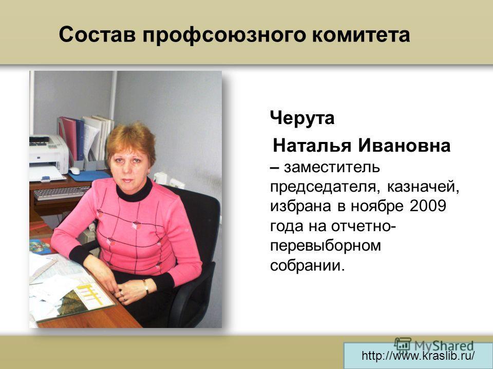 Состав профсоюзного комитета Черута Наталья Ивановна – заместитель председателя, казначей, избрана в ноябре 2009 года на отчетно- перевыборном собрании. http://www.kraslib.ru/