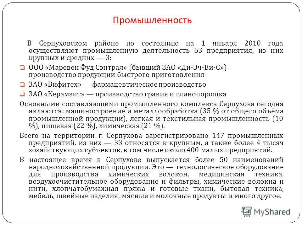 Промышленность В Серпуховском районе по состоянию на 1 января 2010 года осуществляют промышленную деятельность 63 предприятия, из них крупных и средних 3: ООО « Маревен Фуд Сэнтрал » ( бывший ЗАО « Ди - Эч - Ви - С ») производство продукции быстрого