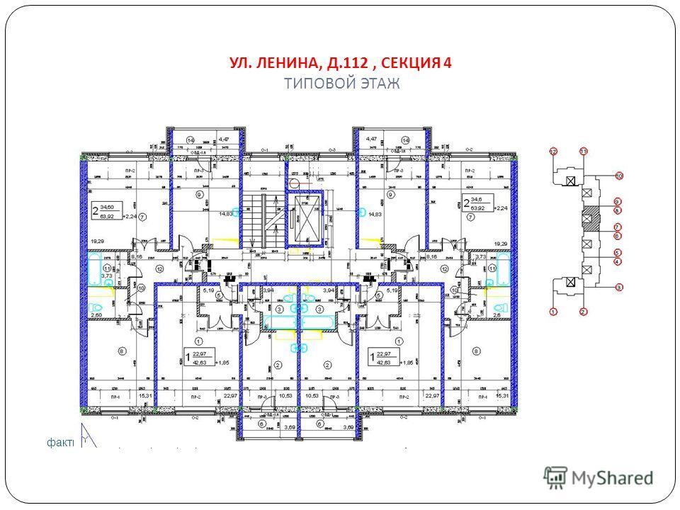 УЛ. ЛЕНИНА, Д.112, СЕКЦИЯ 4 ТИПОВОЙ ЭТАЖ фактический размер квартиры может незначительно отличаться от указанного на типовом плане этажа