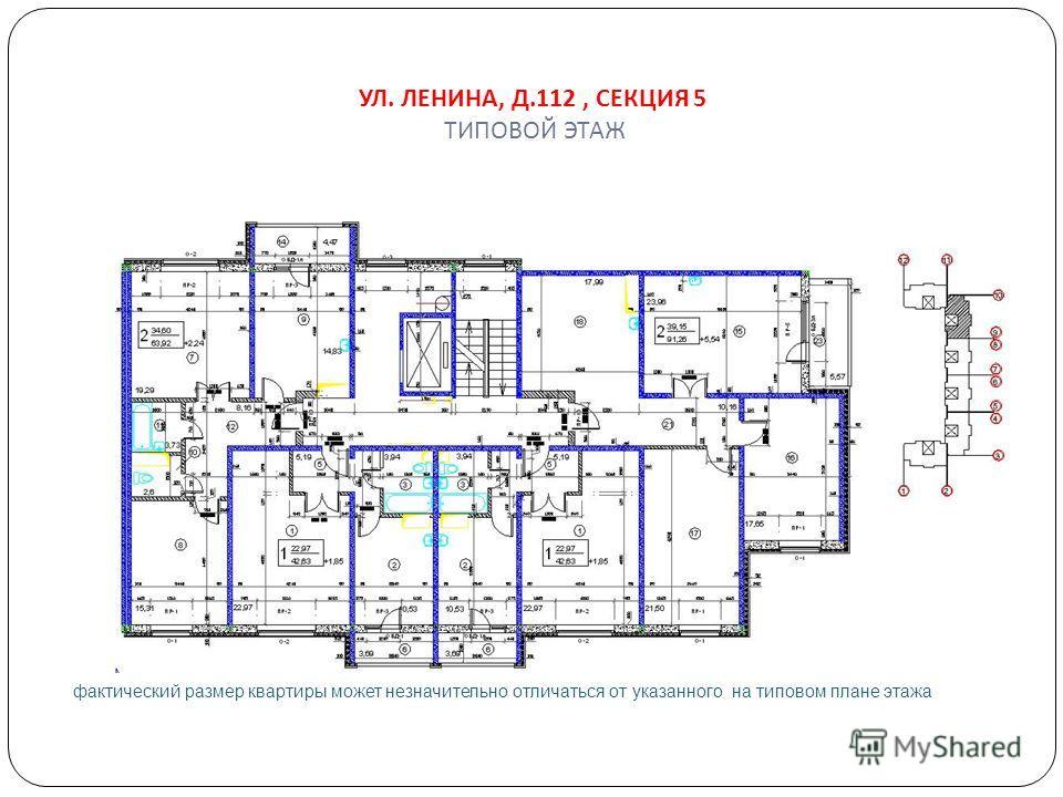 УЛ. ЛЕНИНА, Д.112, СЕКЦИЯ 5 ТИПОВОЙ ЭТАЖ фактический размер квартиры может незначительно отличаться от указанного на типовом плане этажа