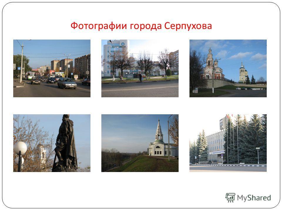 Фотографии города Серпухова