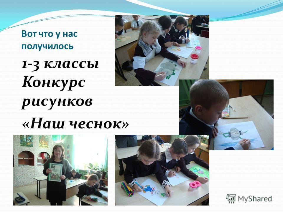 Вот что у нас получилось 1-3 классы Конкурс рисунков «Наш чеснок»