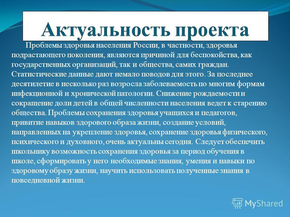 Проблемы здоровья населения России, в частности, здоровья подрастающего поколения, являются причиной для беспокойства, как государственных организаций, так и общества, самих граждан. Статистические данные дают немало поводов для этого. За последнее д