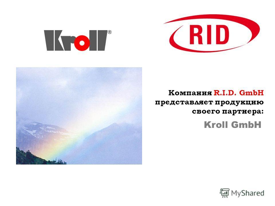 Компания R.I.D. GmbH представляет продукцию своего партнера: Kroll GmbH