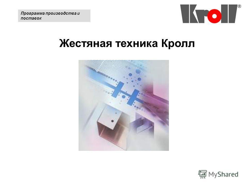 Программа производства и поставок Жестяная техника Кролл
