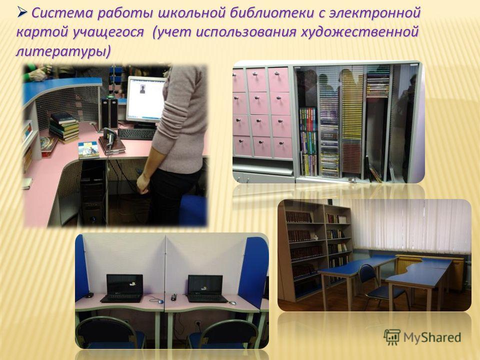Система работы школьной библиотеки с электронной картой учащегося (учет использования художественной литературы) Система работы школьной библиотеки с электронной картой учащегося (учет использования художественной литературы)