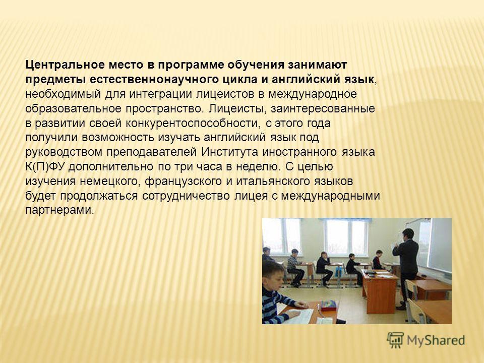 Центральное место в программе обучения занимают предметы естественнонаучного цикла и английский язык, необходимый для интеграции лицеистов в международное образовательное пространство. Лицеисты, заинтересованные в развитии своей конкурентоспособности
