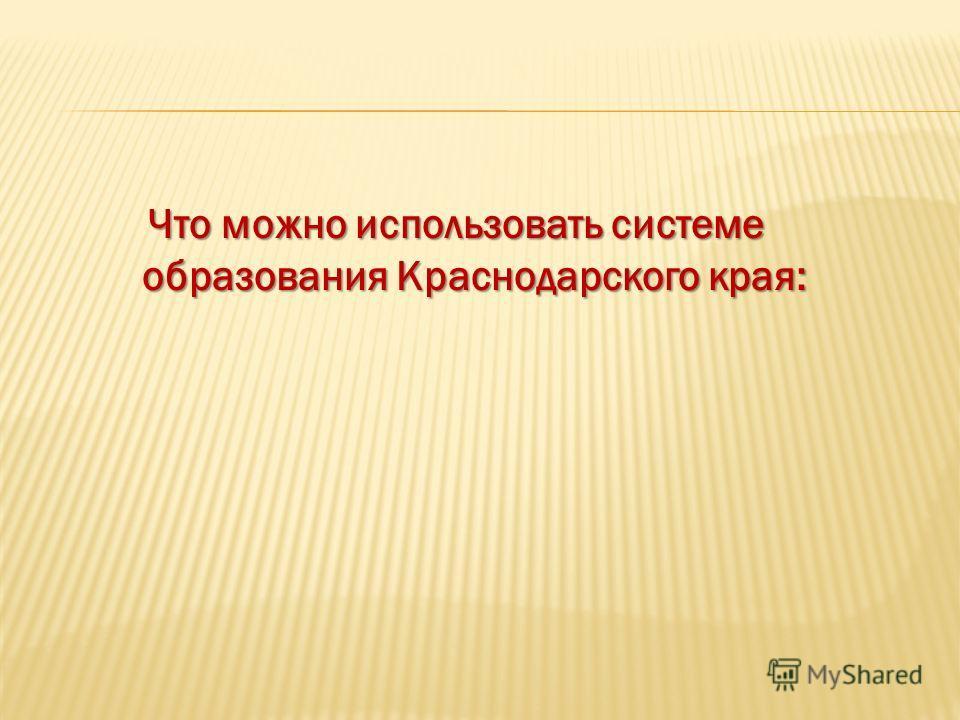 Что можно использовать системе образования Краснодарского края: