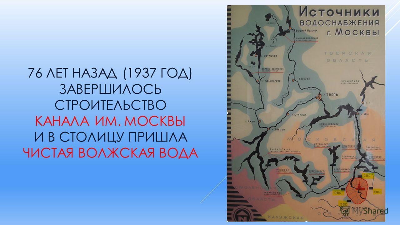 76 ЛЕТ НАЗАД (1937 ГОД) ЗАВЕРШИЛОСЬ СТРОИТЕЛЬСТВО КАНАЛА ИМ. МОСКВЫ И В СТОЛИЦУ ПРИШЛА ЧИСТАЯ ВОЛЖСКАЯ ВОДА