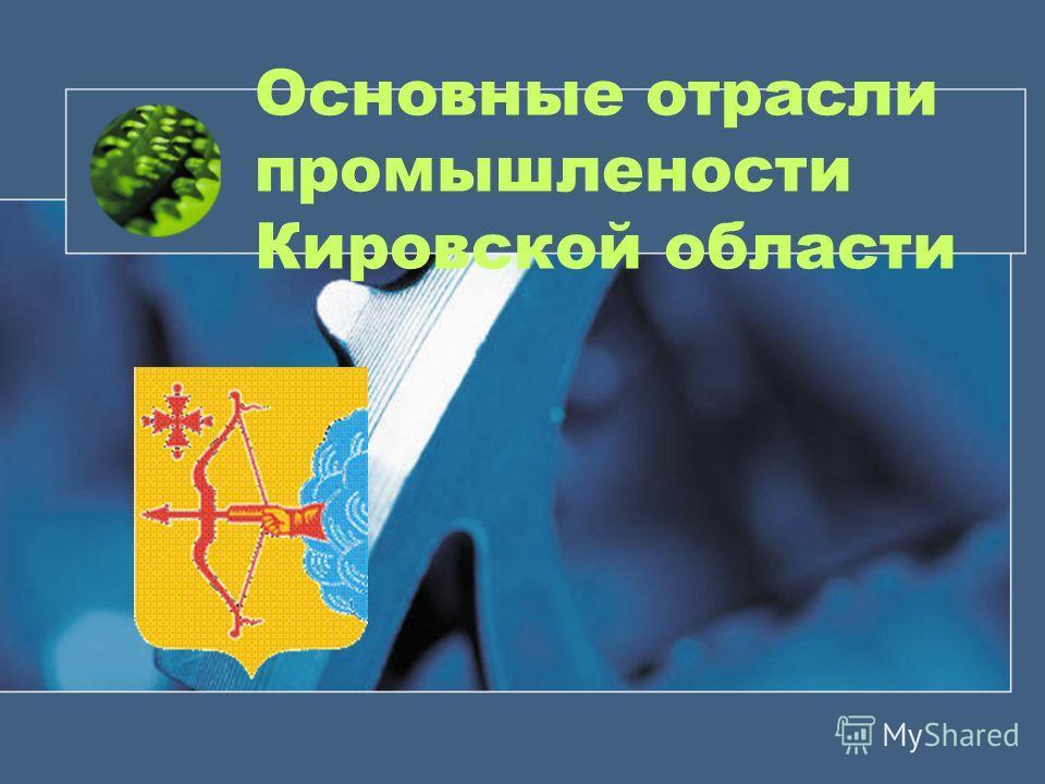 Основные отрасли промышленности Кировской области
