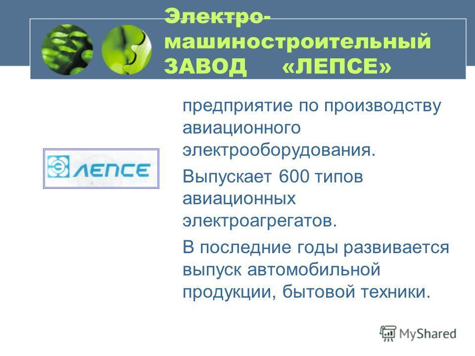 Электро- машиностроительный ЗАВОД «ЛЕПСЕ» предприятие по производству авиационного электрооборудования. Выпускает 600 типов авиационных электроагрегатов. В последние годы развивается выпуск автомобильной продукции, бытовой техники.