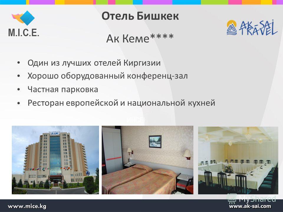 Отель Бишкек Ак Кеме**** Один из лучших отелей Киргизии Хорошо оборудованный конференц-зал Частная парковка Ресторан европейской и национальной кухней