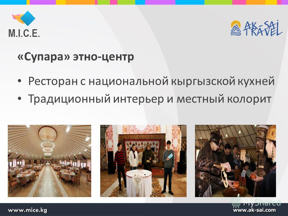 «Супара» этно-центр Ресторан с национальной кыргызской кухней Традиционный интерьер и местный колорит