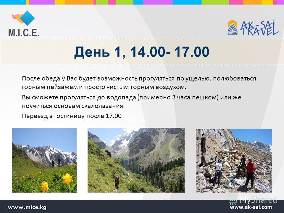 День 1, 14.00- 17.00 После обеда у Вас будет возможность прогуляться по ущелью, полюбоваться горным пейзажем и просто чистым горным воздухом. Вы сможете прогуляться до водопада (примерно 3 часа пешком) или же поучиться основам скалолазания. Переезд в