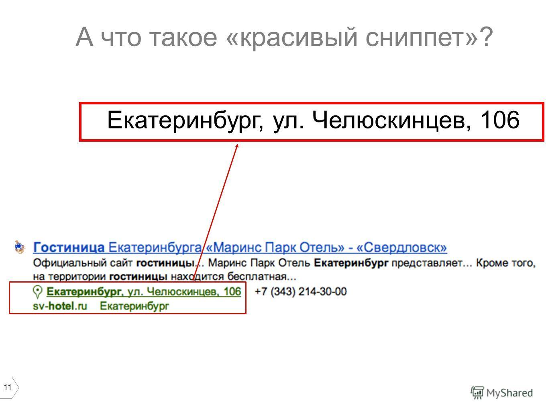 11 А что такое «красивый сниппет»? Екатеринбург, ул. Челюскинцев, 106