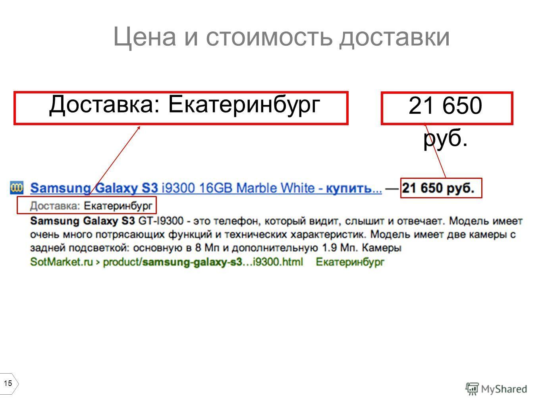 15 Цена и стоимость доставки Доставка: Екатеринбург 21 650 руб.