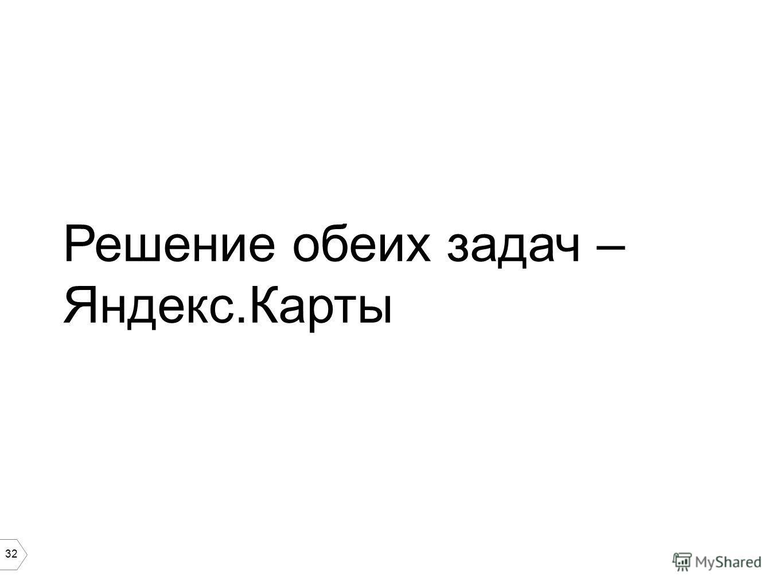 32 Решение обеих задач – Яндекс.Карты