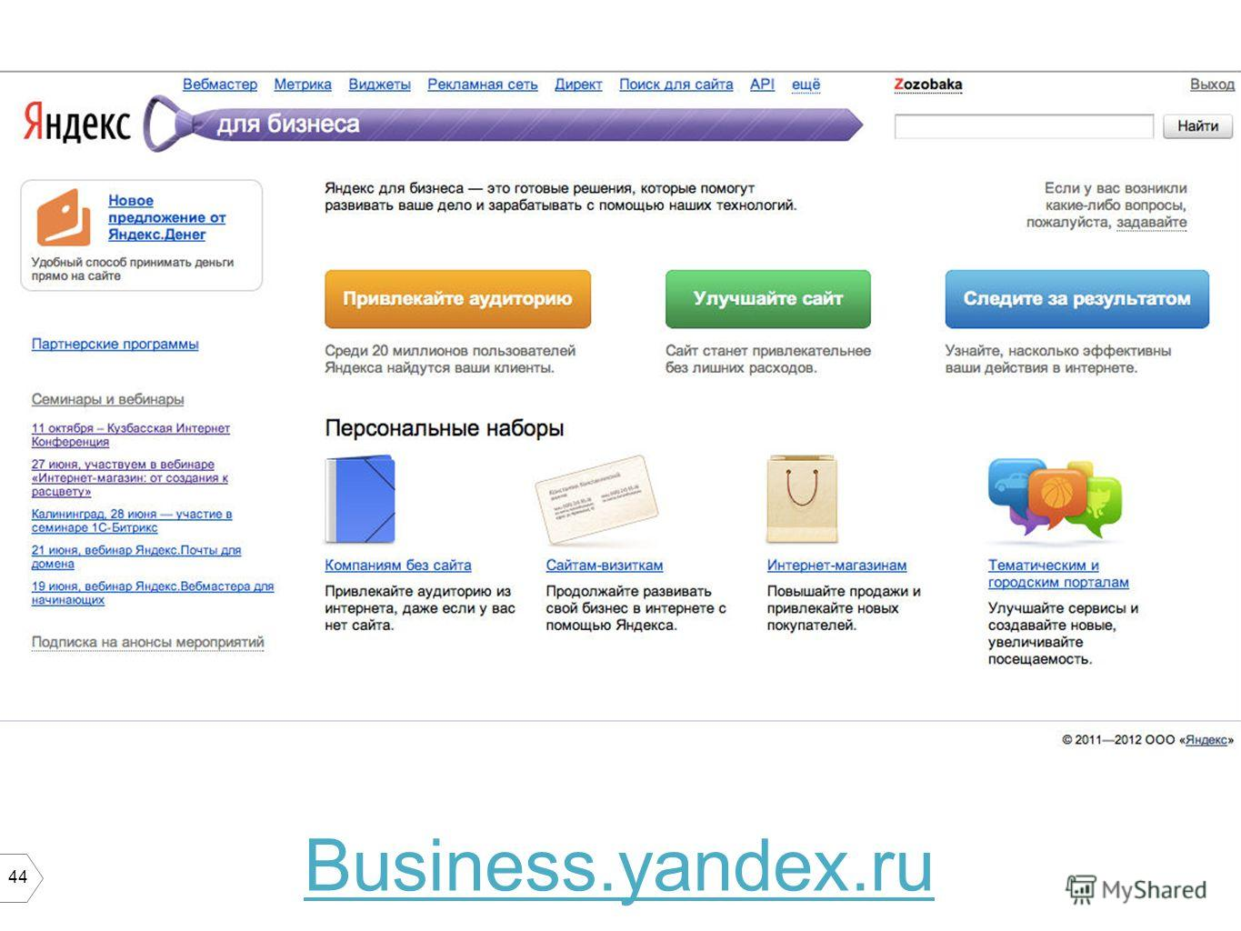 44 Business.yandex.ru