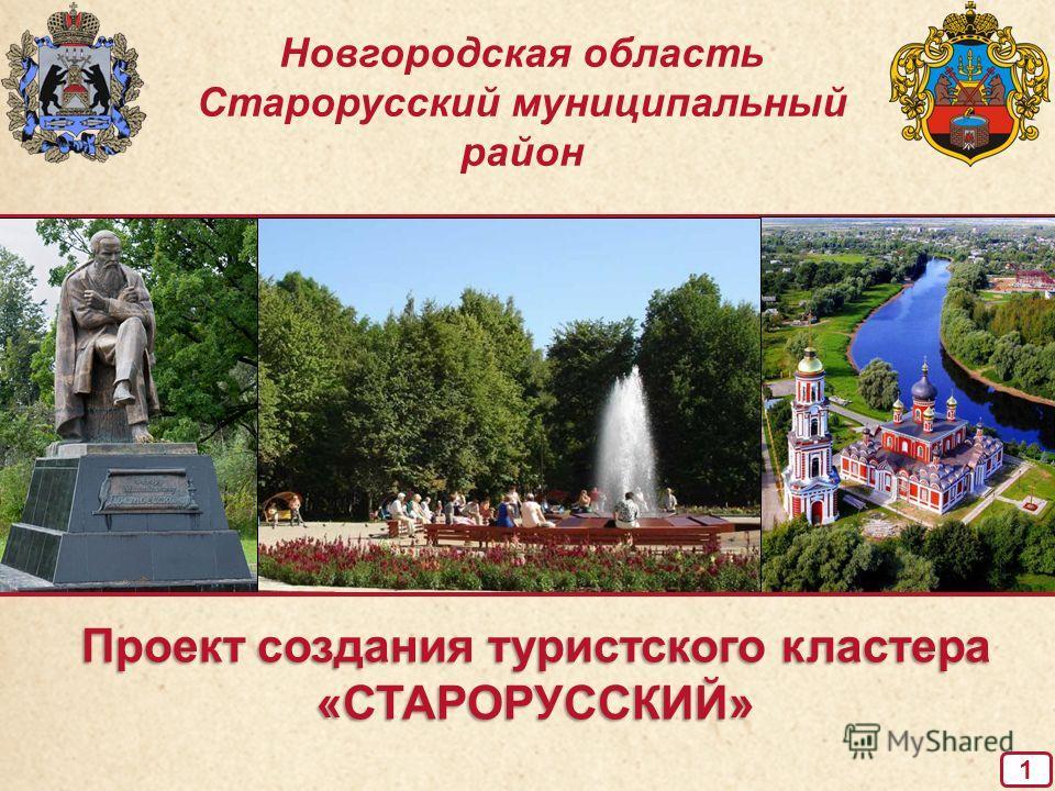 Проект создания туристского кластера «СТАРОРУССКИЙ» 1 Новгородская область Старорусский муниципальный район