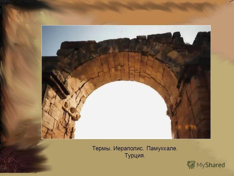 Термы. Иераполис. Памуккале. Турция.