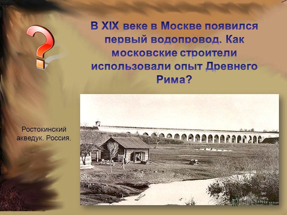 Ростокинский акведук. Россия.