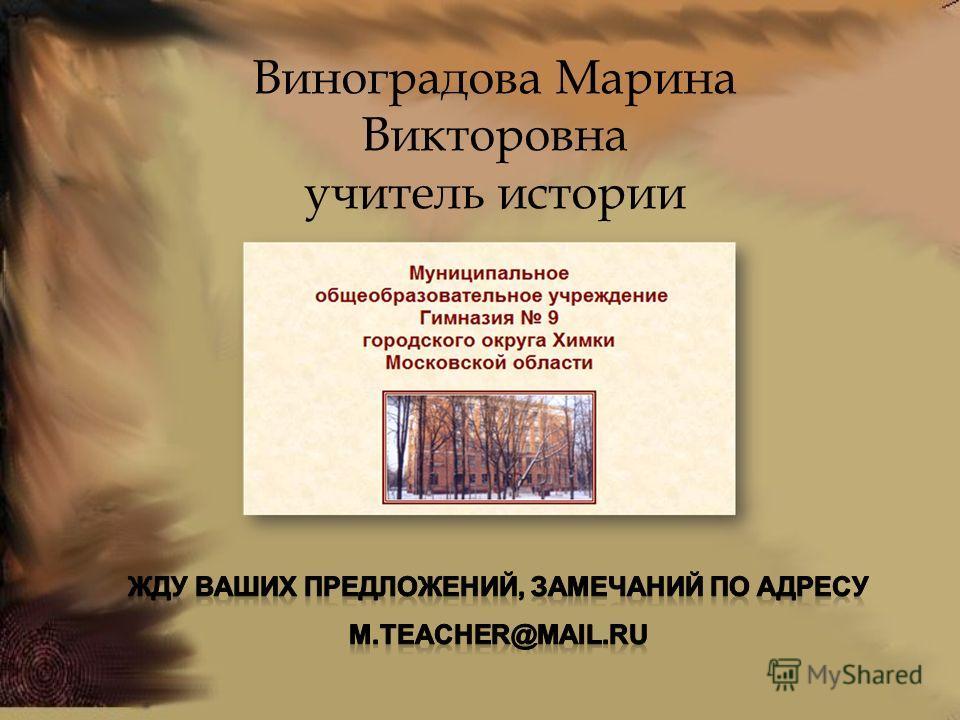 Виноградова Марина Викторовна учитель истории