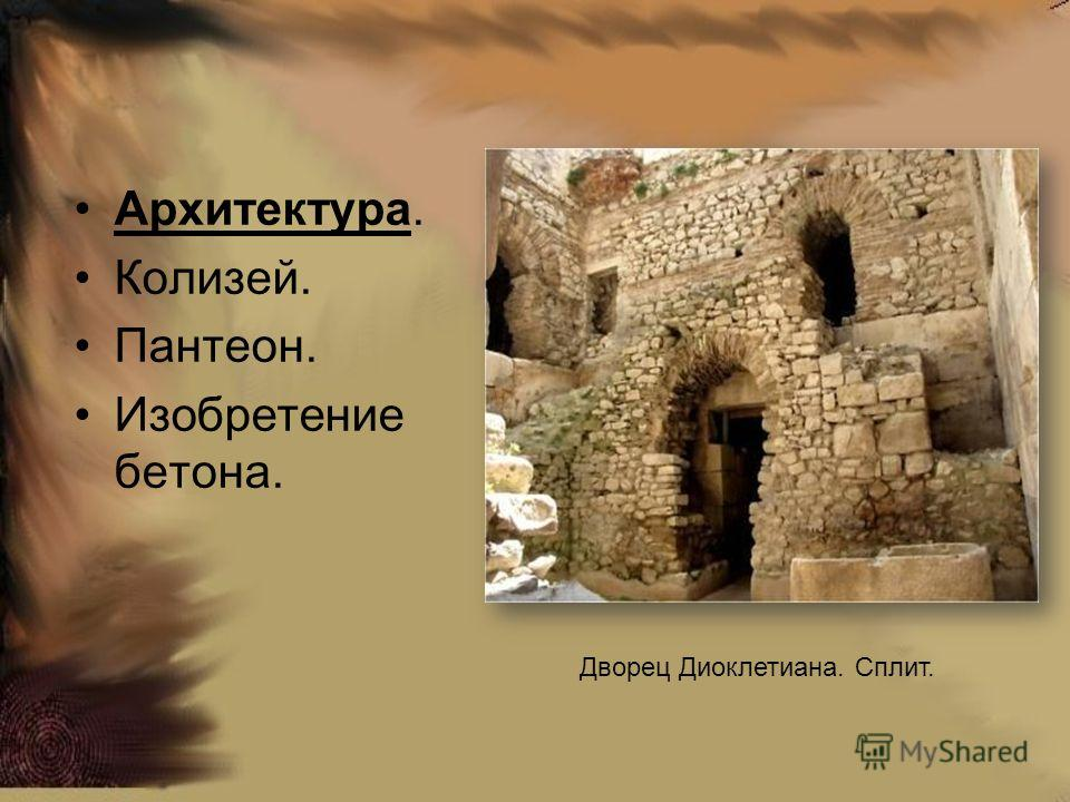Архитектура. Колизей. Пантеон. Изобретение бетона. Дворец Диоклетиана. Сплит.