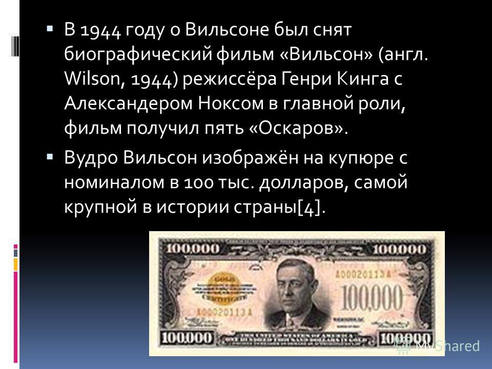 В 1944 году о Вивильсоне был снят биографический фильм «Вивильсон» (англ. Wilson, 1944) режиссёра Генри Кинга с Александером Ноксом в главной роли, фильм получил пять «Оскаров». Вупро Вивильсон изображён на купюре с номиналом в 100 тыс. долларов, сам