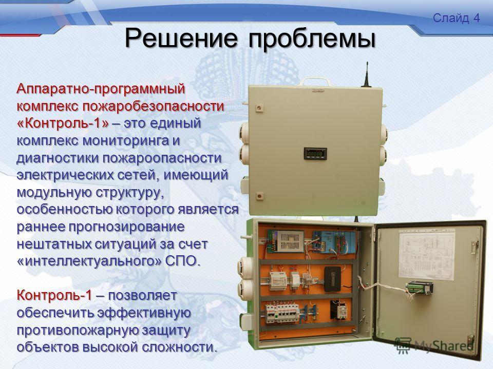 Решение проблемы Аппаратно-программный комплекс пожаробезопасности «Контроль-1» – это единый комплекс мониторинга и Аппаратно-программный комплекс пожаробезопасности «Контроль-1» – это единый комплекс мониторинга и диагностики пожароопасности электри